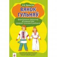 Кнiга «Вянок Гульняў» для педагогаў устаноў дашкольнай адукацыi.