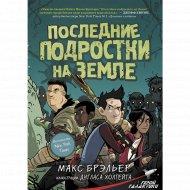 Книга «Последние подростки на Земле».