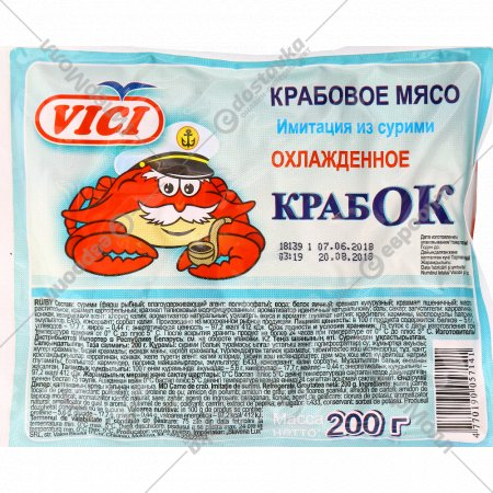 Крабовое мясо «Vici» крабок, 200 г.