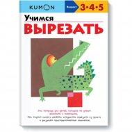 Книга «Учимся вырезать KUMON».