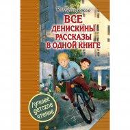 Книга «Все Денискины рассказы в одной книге».