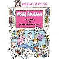 Книга «Selfmama. Лайфхаки для работающей мамы».