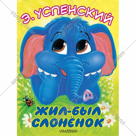Книга «Жил-был слонёнок».