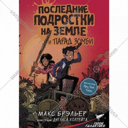 Книга «Последние подростки на Земле и парад зомби».