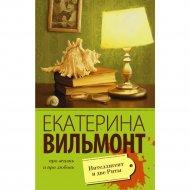 Книга «Интеллигент и две Риты».