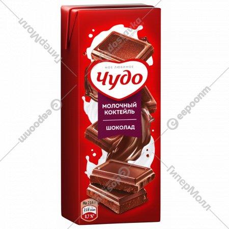 Коктейль молочный «Чудо» с шоколадом 3 %, 200 мл.