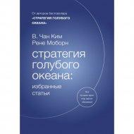Книга «Стратегия голубого океана».