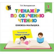 Книжка-малышка «Тренажёр по обучению чтению для 1 класса».