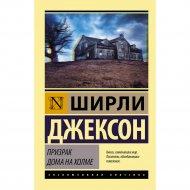 Книга «Призрак дома на холме».
