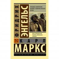 Книга «Принципы коммунизма. Манифест коммунистической партии».