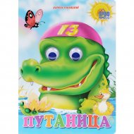 Книга «Путаница».