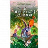 Книга «Обитатели холмов» Р. Адамс.