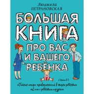 Книга «Большая книга для Вас и Вашего ребенка» Л.В. Петрановская.