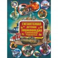 Книга «Гигантская детская энциклопедия с дополненной реальностью».