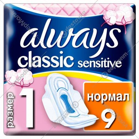 Женские прокладки «Always» Classic Sensitive Nornal, 9 шт.