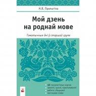 Кнiга
