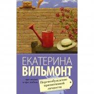 Книга «Перевозбуждение примитивной личности».