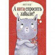 Книга «А кота спросить забыли?».