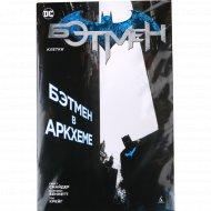 Книга «Клетки. Бэтмен в Аркхеме» С. Снайдер.