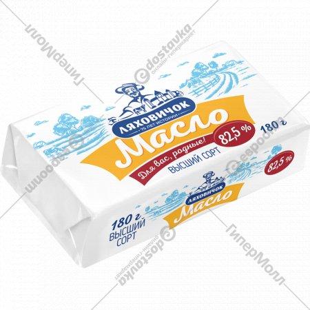 Масло сладкосливочное «Ляховичок» несоленое, 82.5%, 180 г.
