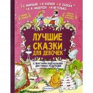 Книга «Лучшие сказки для девочек».