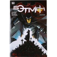 Книга «Бэтмен: Короткие графический роман» С.Снайдер.