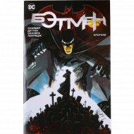 Книга «Бэтмен: Короткие графический роман» С. Снайдер.