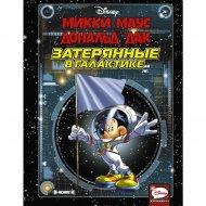 Книга «Микки Маус и Дональд Дак. Затерянные в галактике».