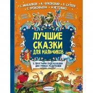Книга «Лучшие сказки для мальчиков».