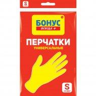 Перчатки резиновые универсальные «Бонус» размер S, 1 пара.