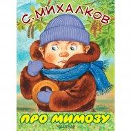 Книга «Про мимозу» Сергей Михалков.