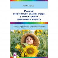 Книга «Развитие эмоционально-волевой сферы у детей старшего возраста».