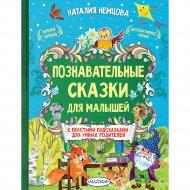 Книга «Познавательные сказки для малышей».