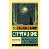 «За миллиард лет до конца света» Стругацкий А., Стругацкий Б.