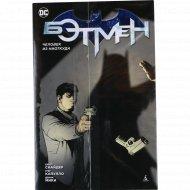 Книга «Бэтмен. Человек из ниоткуда» С.Снайдер.