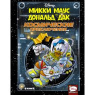 Книга «Микки Маус и Дональд Дак. Космические приключения».