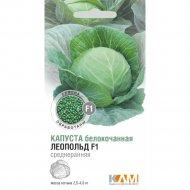 Семена капусты белокочанной «Леопольд F1» 15 шт.