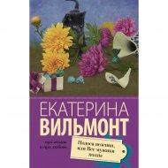 Книга «Полоса везения. Все мужики козлы».