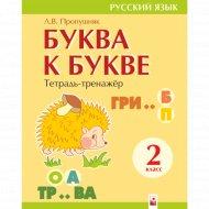 Тетрадь-тренажёр «Буква к букве» Л.В. Пропушняк.