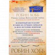 Книга «Сага о видящих. Книги 1 и 2. Ученик убийцы. Королевский убийца» Робин Хобб.