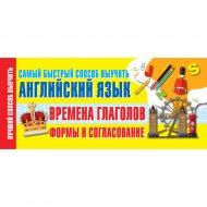 Книга «Самый быстрый способ выучить английский язык».