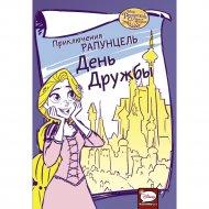 Книга «Приключения Рапунцель. День дружбы».