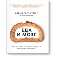 Книга «Еда и мозг».