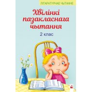 Кнiга «Хвiлiнкi пазакласнага чытання: дапаможнiк для вучняу 2 класа».