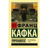 Книга «Процесс» Кафка Франц.
