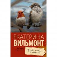 Книга «Прощайте, колибри!».