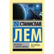 Книга «Рассказы о пилоте Пирксе».