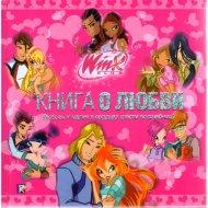 Книга «Winx. Книга о любви»