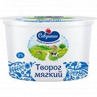 Творог «Савушкин» мягкий нежный 5 %, 200 г.