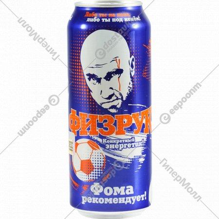 Напиток энергетический «Физрук» газированный, 0.5 л.